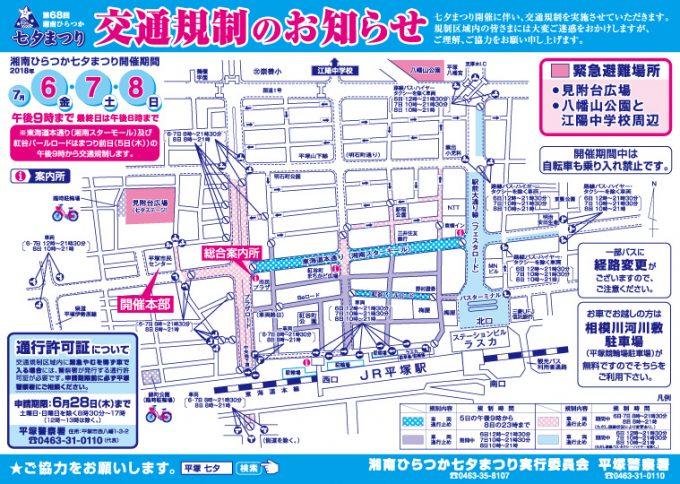 湘南ひらつか七夕まつり 2018 日時 駐車場 授乳室 トイレの場所 来場数 交通規制 混雑 アクセス