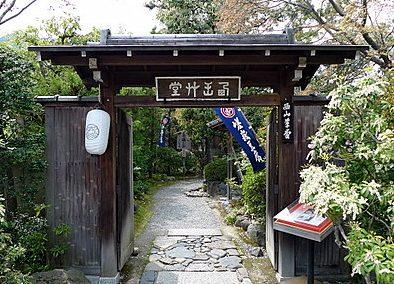【京都】湯豆腐が安くておいしいおすすめランチ!『南禅寺以外編』