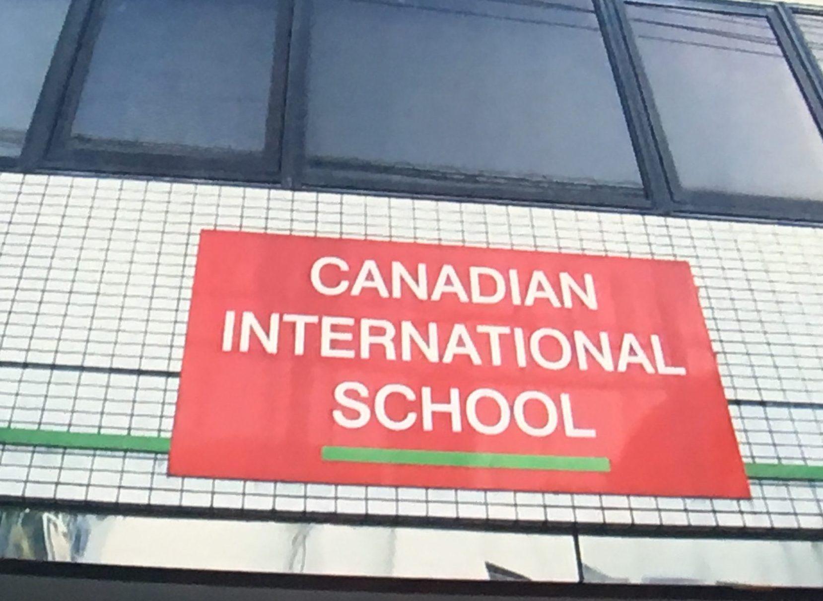 カナディアンインターナショナルスクールに入学するには?学費や条件