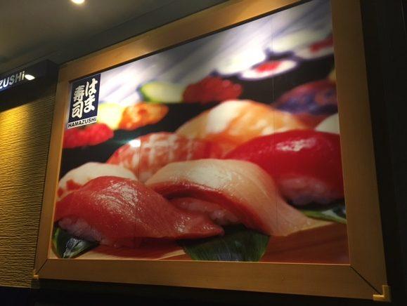 はま寿司の評判は?おすすめネタとネタが小さいとネタが落ちている件