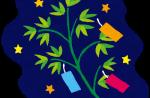 七夕 お願い事 保育園 親が願い事を書く時 例文  0歳 1歳・2歳