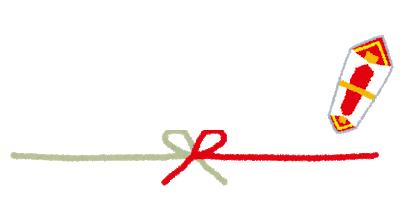 入学祝い 内祝い 熨斗 必要 書き方 ポイント 北海道 短冊
